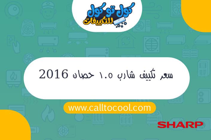 سعر تكييف شارب 1.5 حصان 2016