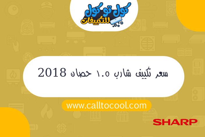سعر تكييف شارب 1.5 حصان 2018