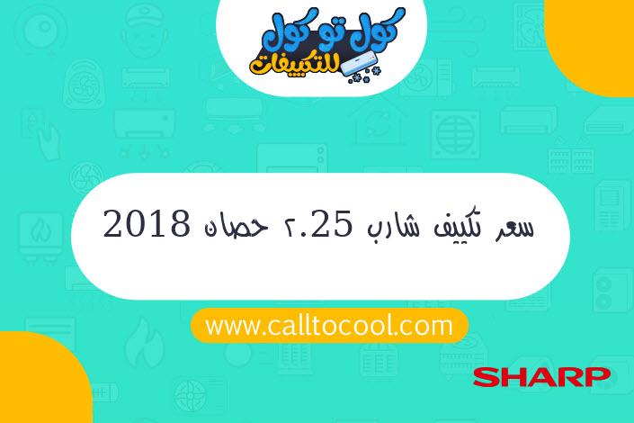 سعر تكييف شارب 2.25 حصان 2018