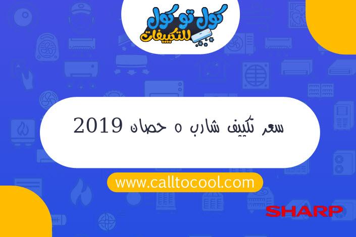 سعر تكييف شارب 5 حصان 2019