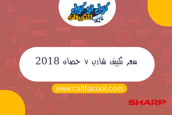 سعر تكييف شارب 7 حصان 2018