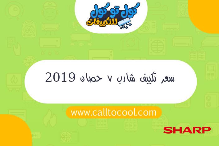 سعر تكييف شارب 7 حصان 2019