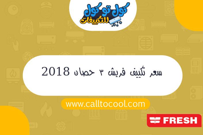 سعر تكييف فريش 3 حصان 2018