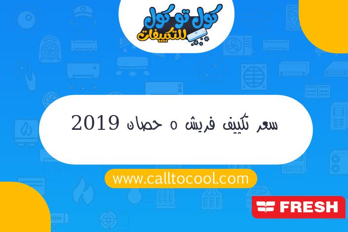 سعر تكييف فريش 5 حصان 2019