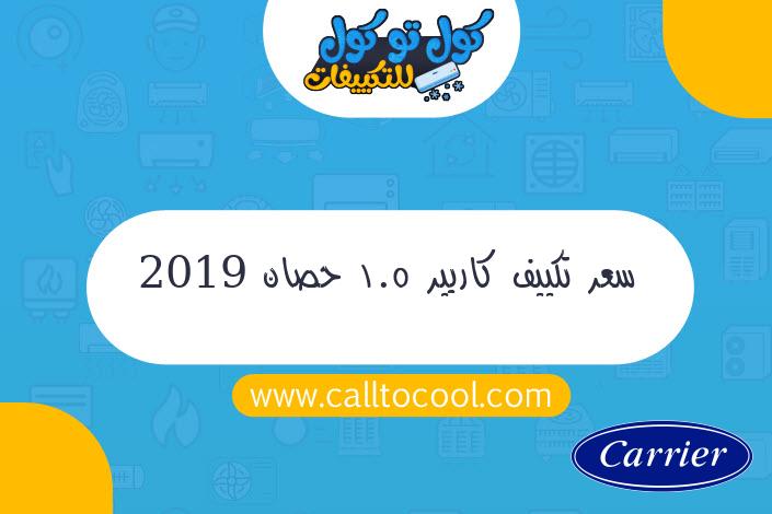 سعر تكييف كاريير 1.5 حصان 2019