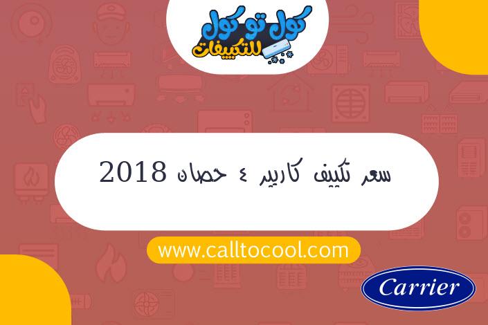 سعر تكييف كاريير 4 حصان 2018