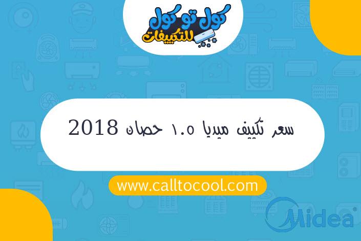 سعر تكييف ميديا 1.5 حصان 2018
