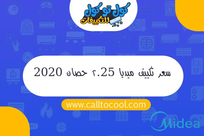 سعر تكييف ميديا 2.25 حصان 2020