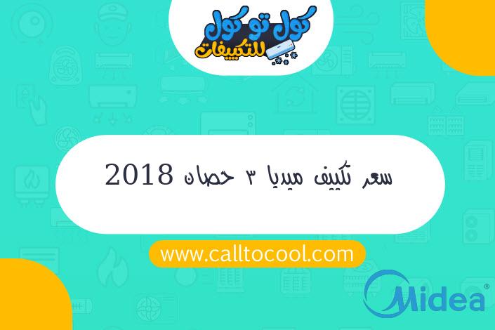 سعر تكييف ميديا 3 حصان 2018