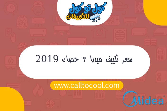 سعر تكييف ميديا 3 حصان 2019