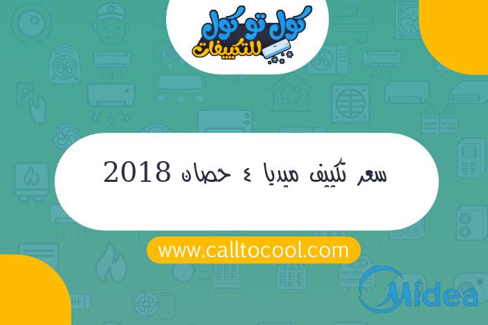 سعر تكييف ميديا 4 حصان 2018