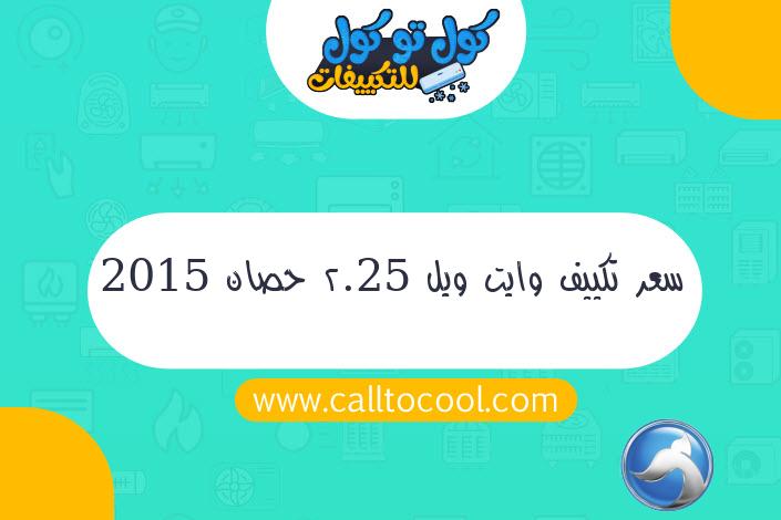 سعر تكييف وايت ويل 2.25 حصان 2015