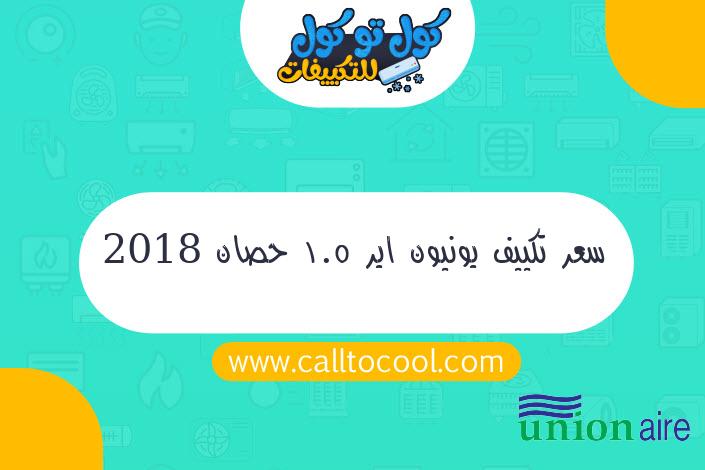 سعر تكييف يونيون اير 1.5 حصان 2018
