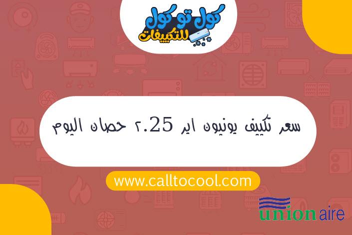 سعر تكييف يونيون اير 2.25 حصان اليوم