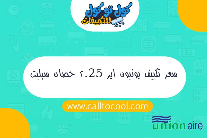 سعر تكييف يونيون اير 2.25 حصان سبليت بارد بلازما