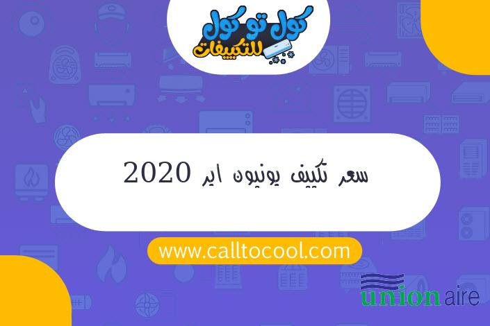 سعر تكييف يونيون اير 2020