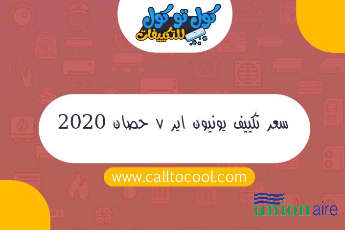 سعر تكييف يونيون اير 7 حصان 2020