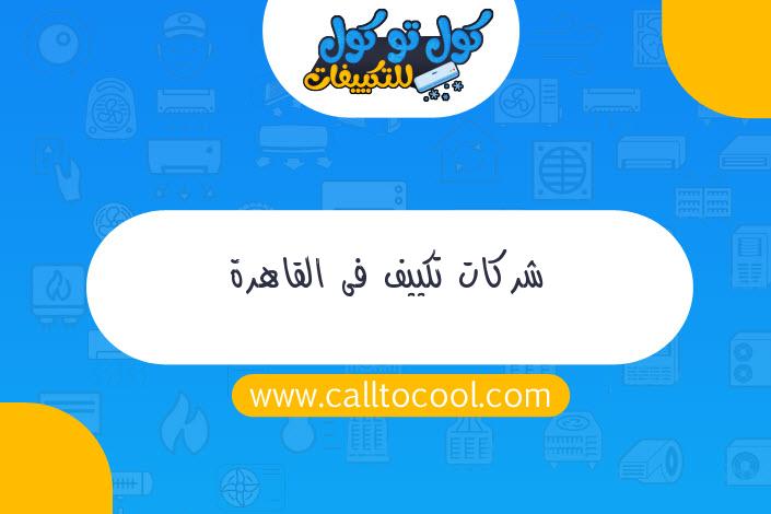 شركات تكييف فى القاهرة
