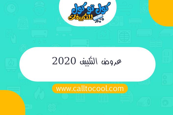 عروض التكييف 2020