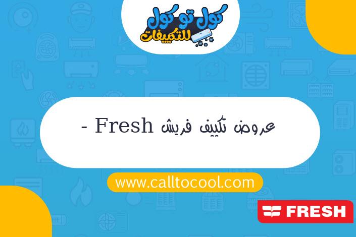 عروض تكييف فريش - Fresh