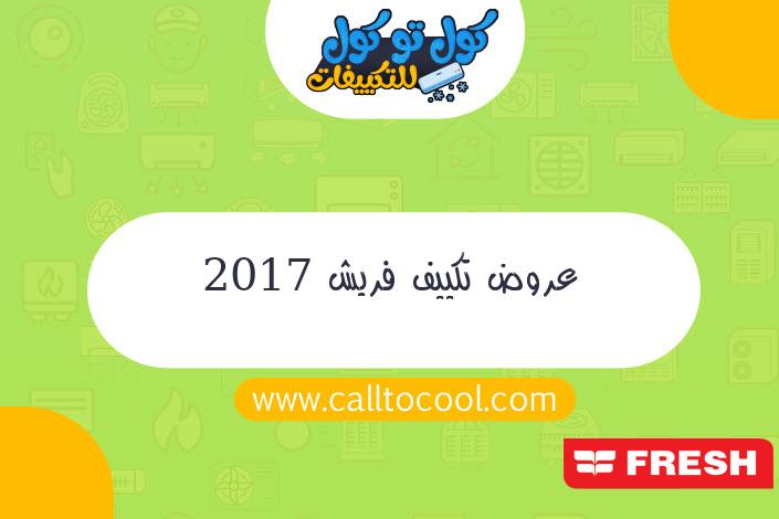 عروض تكييف فريش 2017
