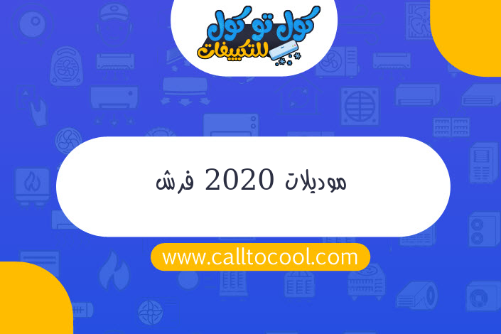 موديلات 2020 فرش