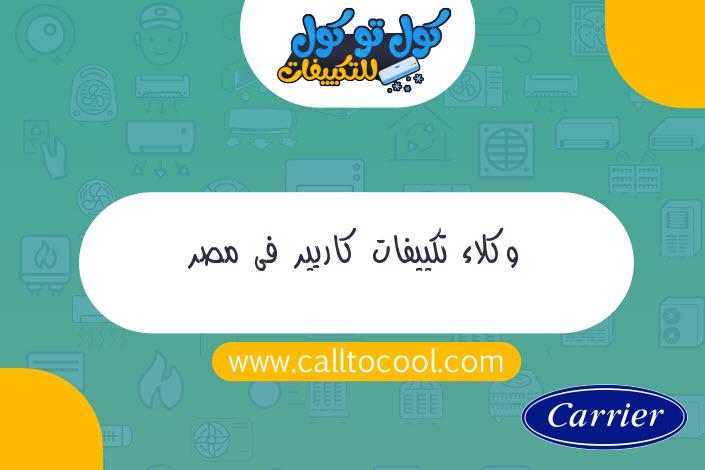 وكلاء تكييفات كاريير فى مصر