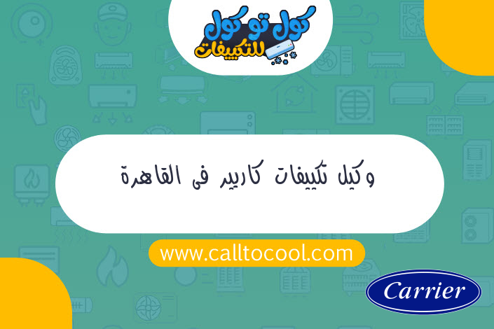 وكيل تكييفات كاريير فى القاهرة